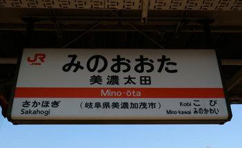 minokamo5.jpg